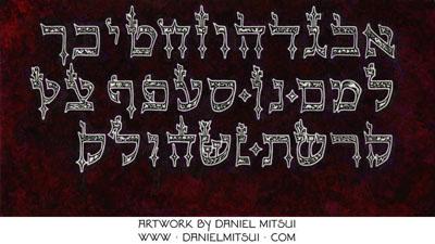 hebrew_alphabet